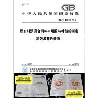 GB/T 17813-2018 添加剂预混合饲料中烟酸与叶酸的测定 高效液相色谱法