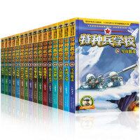 特种兵学校书二三四季全套1-16册全集八路的书军事大全儿童 特种兵学书校 小学生课外阅读书籍8-12岁五六年级 少年特