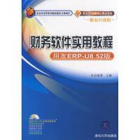 财务软件实用教程 用友ERP-U8 52版 含1DVD 孙莲香 清华大学出版社