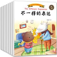 培养孩子强大内心的情商教育绘本全8册 中英双语性格培养绘本 0-3-6岁幼儿园宝宝早教图画书 儿童启蒙认知故事绘本做内