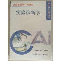 医学CAI课件:实验诊断学 1CD-ROM 医学学习 视频光盘
