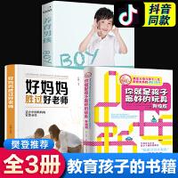 全套3册科学育儿父母必读家庭教育孩子心理学儿童畅销书籍