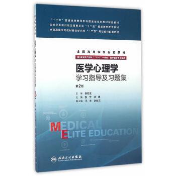 医学心理学学习指导及习题集(八年制配套)
