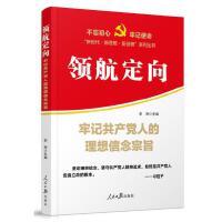 新书现货 领航定向―牢记共产党人的理想信念宗旨 李辉著 人民日报出版社
