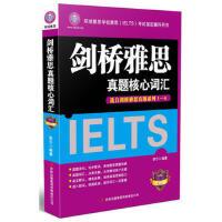 环球雅思 IELTS剑桥雅思真题核心词汇(升级版)(含MP3光盘)