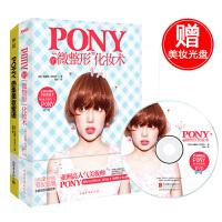 正版 Pony的微整形化妆术+PONY热集美妆蜜语 朴惠�� PONY的特别彩妆书四季美妆物语热集美妆