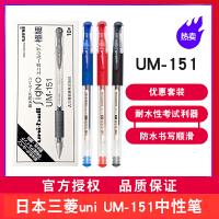 盒装日本三菱uni UM-151 0.28/0.38/0.5mm水笔批发 中性笔 耐水性考试专用笔黑色水笔学生用书写财