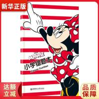 迪士尼 小学错题本(米妮米奇版) 美国迪士尼公司著 9787562843276 华东理工大学出版社 新华书店 品质保障
