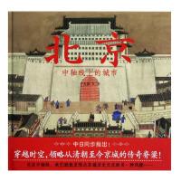L正版 蒲蒲兰系列绘本馆 北京中轴线上的城市3-6-7-8岁亲子共读 城市故事 儿童绘本 图书 画集 故事童书 宝宝书