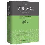 浮生六记―中华经典藏书
