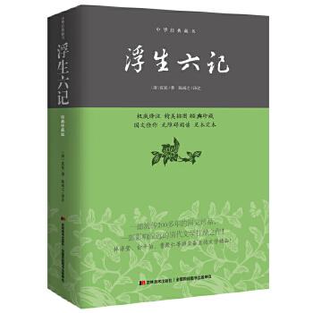 浮生六记—中华经典藏书(平装)
