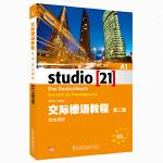 交际德语教程 A1 学生用书(第2版)(附光盘及下载)