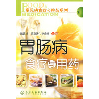 常见病食疗与用药系列:胃肠病食疗与用药 戴德银,黄茂涛,李宏斌 9787122042668