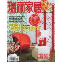 瑞丽家居设计(随刊赠送瑞丽新装家一本+方太欧式油烟机导购手册一本)(2006年1月1日・总第60期)