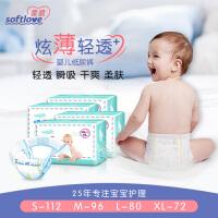 柔爱轻薄婴儿纸尿裤 Softlove新生儿透气无感夏季宝宝尿不湿小码数XL 4包装