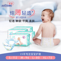 柔爱Softlove轻薄透气婴儿纸尿裤72片装 全芯无感尿不湿XL码