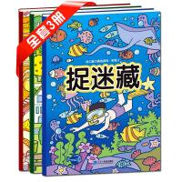 幼儿脑力挑战游戏捉迷藏共3册 寻找图画中隐藏的图案 视觉大发现 3-6岁宝宝趣味图画捉迷藏益智启蒙幼儿脑力挑战游戏