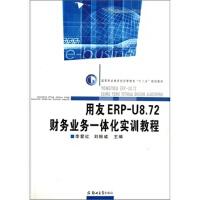 【RT4】用友ERP-U8 72财务业务一体化实训教程 李爱红 者 郑州大学出版社 9787564513030