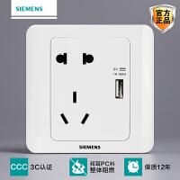 西门子开关插座面板远景雅白USB五5孔10a电源墙壁86型二三眼家用