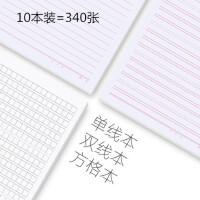 【10本包邮】玛丽学生办公商务用纸信纸信笺方格黑格大红线横线信稿纸草稿纸打草纸