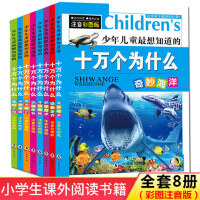 全套8册十万个为什么 儿童小学版注音礼物装 深受孩子喜爱的实用百科全书 儿童6-12岁海量知识小学生课外阅读书籍1-3