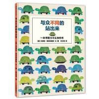 与众不同的站出来 蒲蒲兰精装绘本少幼儿童亲子阅读绘本故事图画书籍 3-4-5-6岁幼儿童宝宝经典绘本故事书漫画