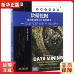 数据挖掘:实用机器学习工具与技术(英文版 第4版) 伊恩 H. 威腾 机械工业出版社9787111565277【新华书