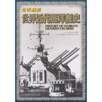 世界近代巡洋舰史 日本海人社著,北京凸版数字产品有限公司 青岛出版社 9787543681934