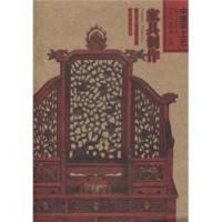 L正版中国手工艺:家具制作 吕军,王秀林,华觉明,李绵璐 著 9787534754494 大象出版社
