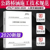 2020新版标准 JTG/T 3650-2020 公路桥涵施工技术规范 公路交通桥涵规范 代替 JTG/T F50-20