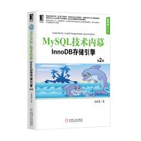 MySQL技术内幕:InnoDB存储引擎(第2版)(畅销书全新升级,第1版广获好评,资深专家撰写,国内外数据库专家联袂