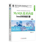 MySQL技术内幕:InnoDB存储引擎(第2版)(畅销书全新升级,第1版广获好评,专家撰写,国内外数据库专家联袂推荐,基于MySQL 5.6,从存储引擎内核角度对InnoDB的核心实现和工作机制进行深入剖析)