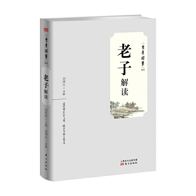 老子解读 国内专业学者,重新诠释经典;切合当代生活,值得一读再读。