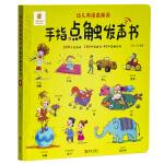 幼儿英语高频词手指点触发声书