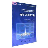 商用飞机系统工程( 货号:751651139)