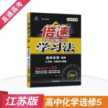 倍速学习法 高中化学 选修5 江苏版