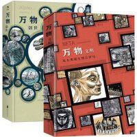 【正版包邮】2册套装 万物文明+创世 从人类诞生到古罗马 漫画书籍畅销书 宇宙史三部曲12部 同疯狂