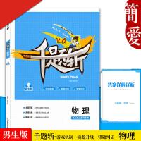 2019版 高考千题斩 物理男生版 高中考点题型训练备考复习资料