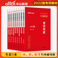 中公教育2020国家公务员考试用书专项教材9本 常识判断数量关系资料分析言语理解与表达申论范文写作模块宝典