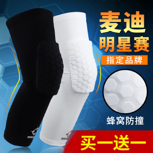 准者蜂窝防撞护腿专业足球篮球运动护具透气吸汗护膝DH-6003