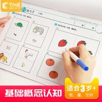 七田真综合练习册儿童早教书数学教具右脑开发训练玩具闪卡卡片