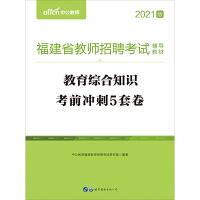 中公教育2020福建省教师招聘考试辅导教材 教育综合知识考前冲刺5套卷
