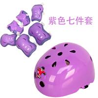 儿童轮滑头盔护具7件套 活力板滑板自行车护膝护肘护手套装