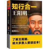 知行合一王阳明(1472-1592)