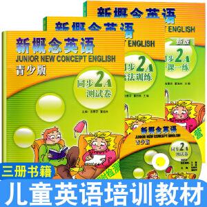 全套三册新概念英语青少版同步一课一练2A+同步语法训练2A+同步测试卷2A附DBD光盘11-12-13周岁少儿英语小学生五六年级英语教材书