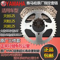 建设摩托车配件雅马哈天剑125JYM125天戟YBR125套链牙盘链条 改装三件套 大38T小14T链条116LH