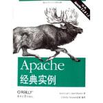 【新书店正版】Apache经典实例[美] 科尔(Coar K.)9787564102807东南大学出版社
