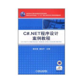 C#.NET程序设计案例教程 *课题成果 赠电子课件