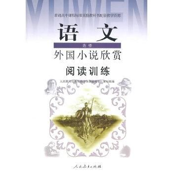 普通高中课程标准实验教科书配套教学资源 阅读训练·高中语文选修 外国小说欣赏