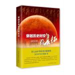 穿越历史时空看长征  2016年中国好书获奖作品